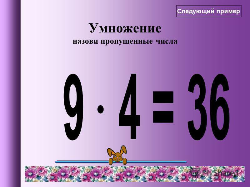 Умножение назови пропущенные числа Следующий пример