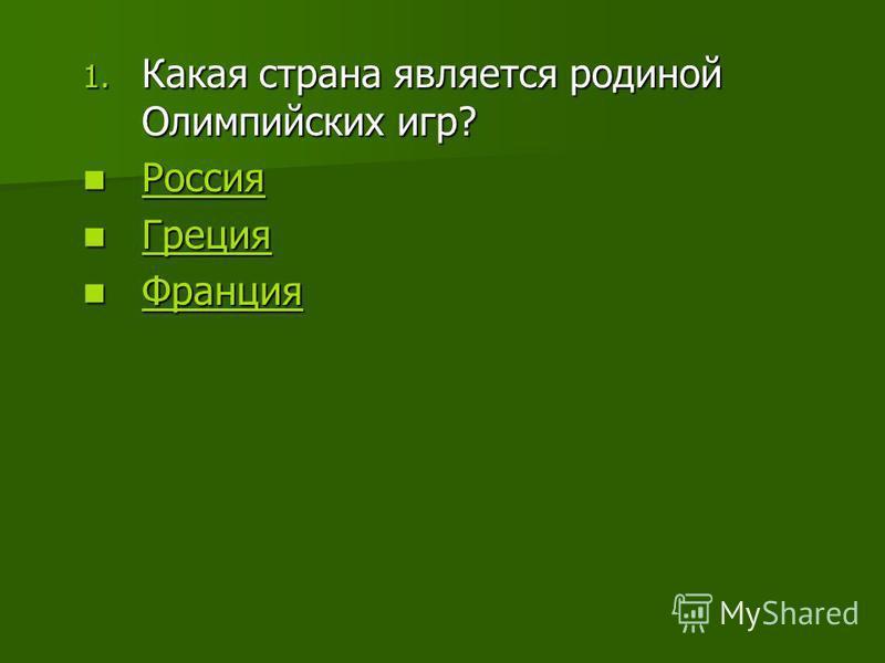 1. Какая страна является родиной Олимпийских игр? Россия Россия Россия Греция Греция Греция Франция Франция Франция