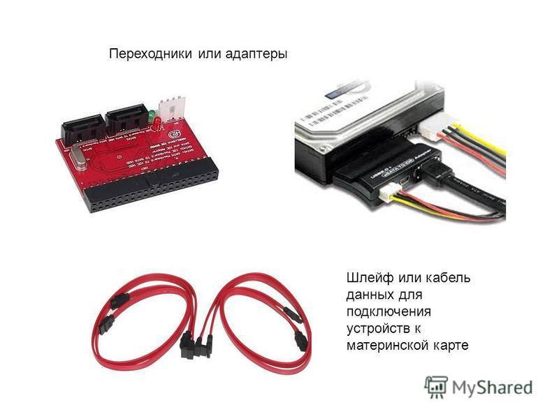 Переходники или адаптеры Шлейф или кабель данных для подключения устройств к материнской карте