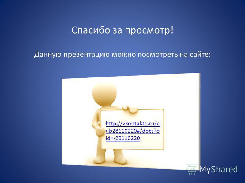 Спасибо за просмотр! Данную презентацию можно посмотреть на сайте: http://vkontakte.ru/cl ub28110220#/docs?o id=-28110220