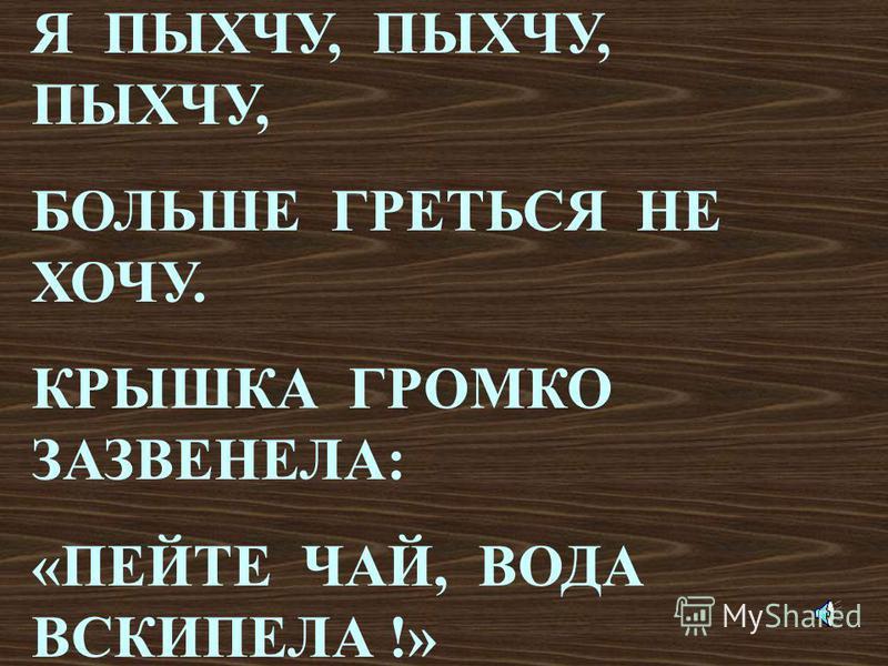 УДОЧКА