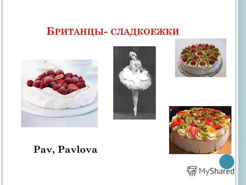 Б РИТАНЦЫ - СЛАДКОЕЖКИ Pav, Pavlova