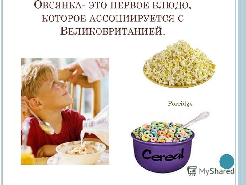 О ВСЯНКА - ЭТО ПЕРВОЕ БЛЮДО, КОТОРОЕ АССОЦИИРУЕТСЯ С В ЕЛИКОБРИТАНИЕЙ. Porridge
