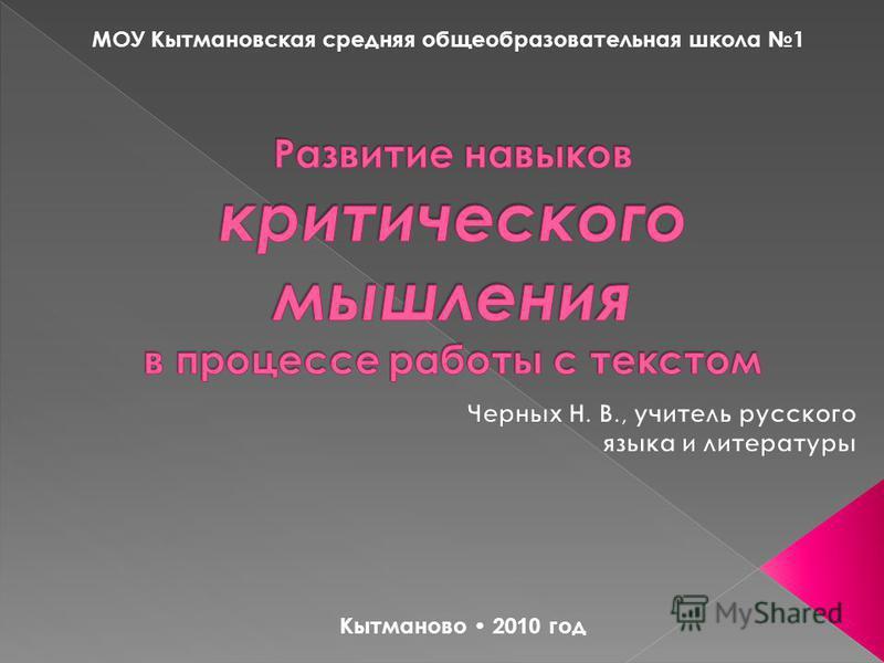 МОУ Кытмановская средняя общеобразовательная школа 1 Кытманово 20 10 год