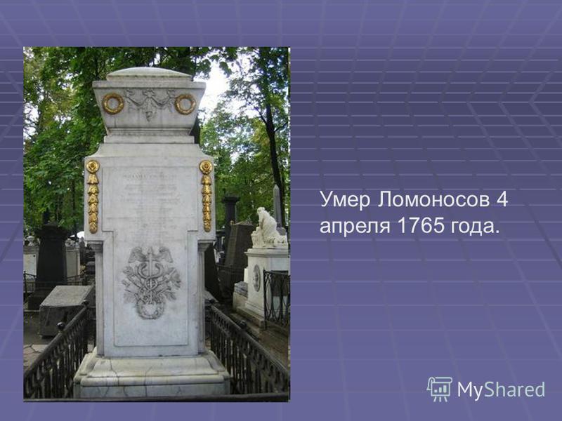 Умер Ломоносов 4 апреля 1765 года.
