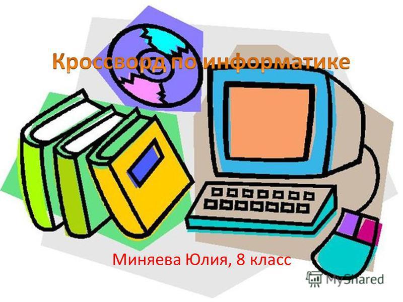 Миняева Юлия, 8 класс