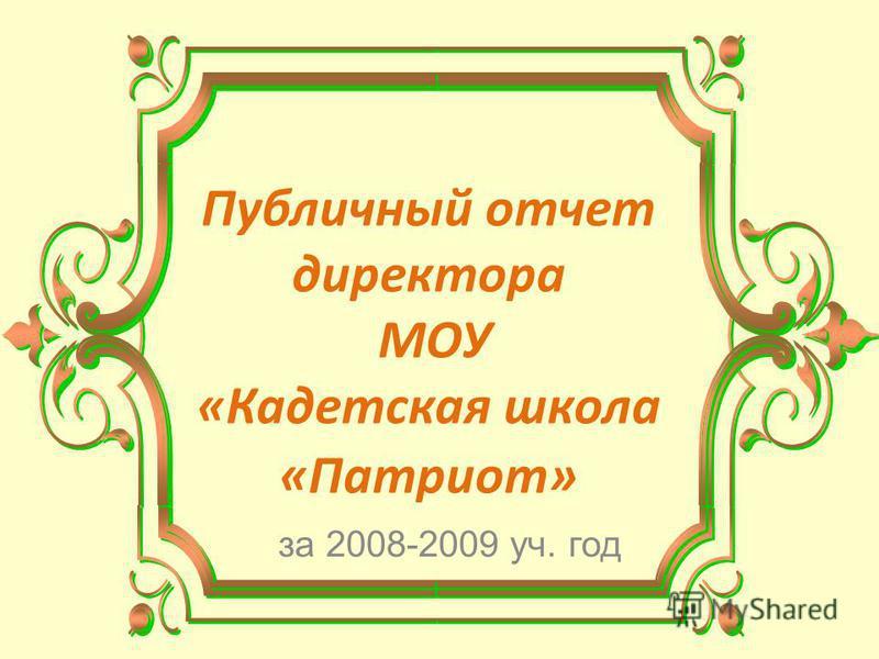 Публичный отчет директора МОУ «Кадетская школа «Патриот» за 2008-2009 уч. год