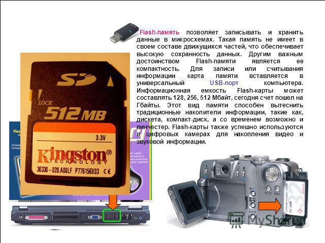 Винчестер или жесткий магнитный диск представляют собой один или несколько дисков, размещенных на одной оси и вращающихся с большой угловой скоростью (до 7200 об/мин), заключенных в металлический корпус. В современных винчестерах магнитные головки ка