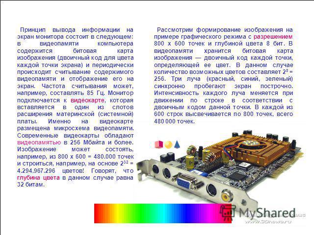 Логическая схема системной платы Процессор PS/2 Клавиатура AGP Звуковая карта Сетевая карта UDMA USB HDD CD-ROM DVD-ROM Сканер Цифровые камеры COM LPT Мышь Внешний модем Принтер Дисплей Северный мост Южный мост Оперативная память Магистраль PCI локал