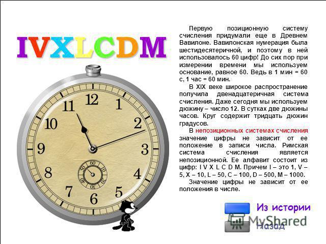 Дальше Система счисления – это знаковая система, в которой числа записываются по определенным правилам с помощью цифр – символов некоторого алфавита. Например, в десятичной системе для записи числа существует десять всем хорошо известных цифр: 0, 1,