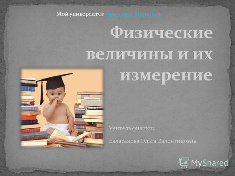 Учитель физики: Баласанова Ольга Валентиновна Мой университет - www.moi-mummi.ruwww.moi-mummi.ru