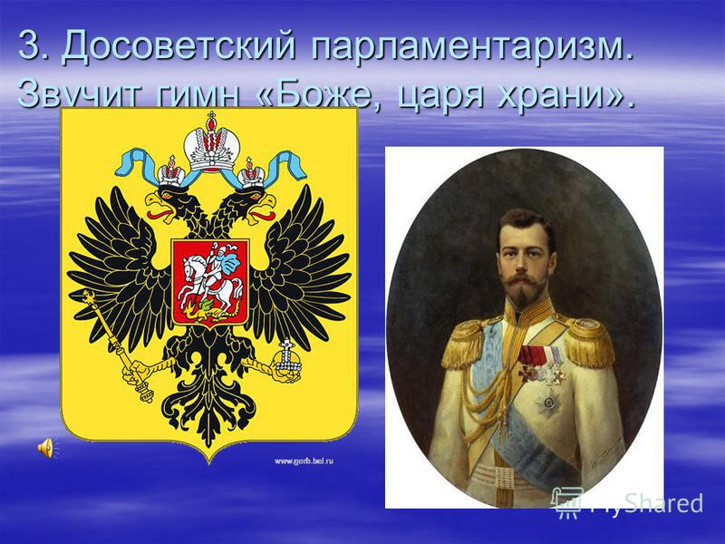 3. Досоветский парламентаризм. Звучит гимн «Боже, царя храни».