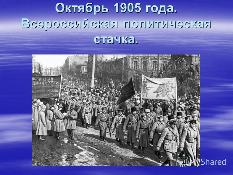 Октябрь 1905 года. Всероссийская политическая стачка.