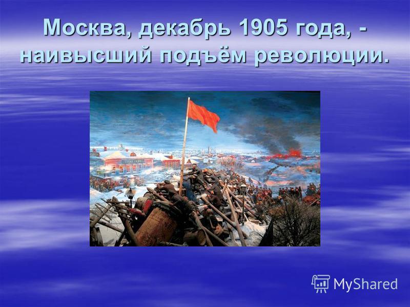 Москва, декабрь 1905 года, - наивысший подъём революции.