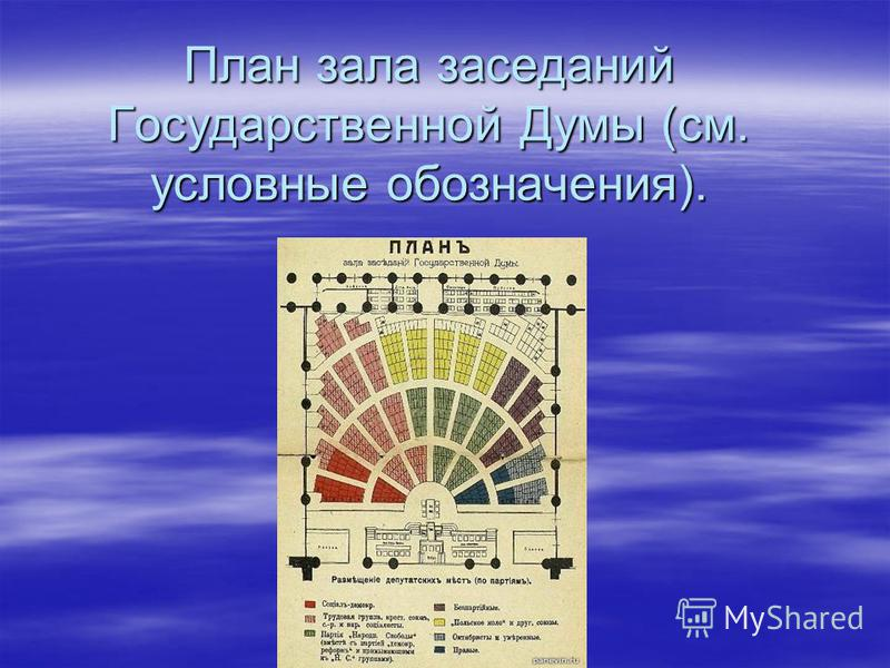 План зала заседаний Государственной Думы (см. условные обозначения).