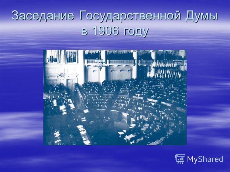 Заседание Государственной Думы в 1906 году
