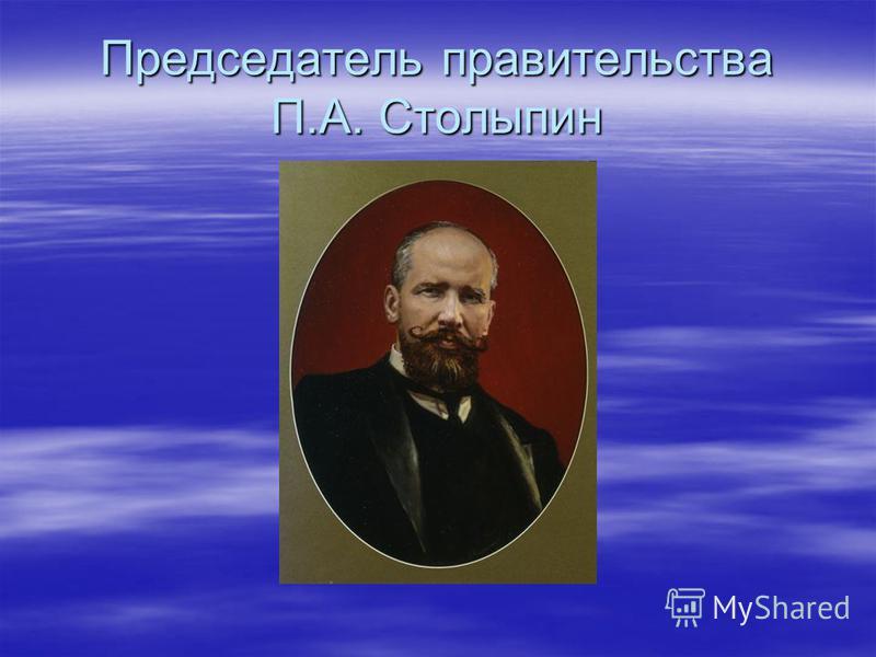 Председатель правительства П.А. Столыпин