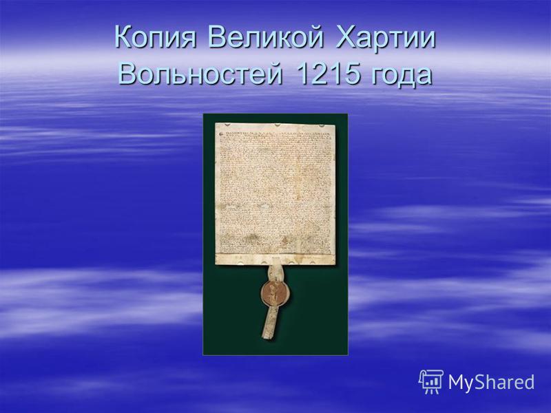 Копия Великой Хартии Вольностей 1215 года