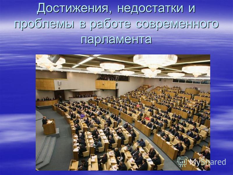 Достижения, недостатки и проблемы в работе современного парламента