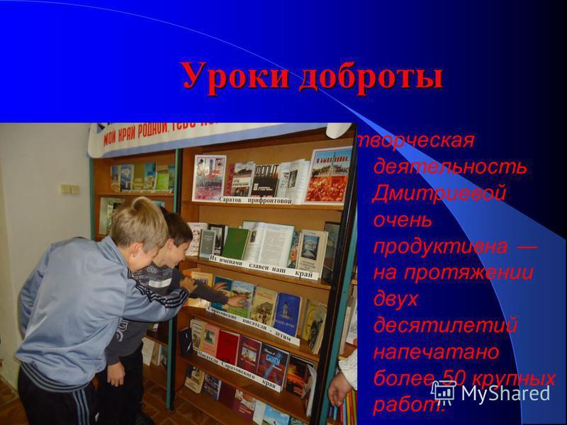 Уроки доброты творческая деятельность Дмитриевой очень продуктивна на протяжении двух десятилетий напечатано более 50 крупных работ.