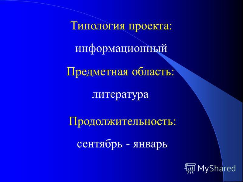 Типология проекта: информационный Предметная область: литература Продолжительность: сентябрь - январь