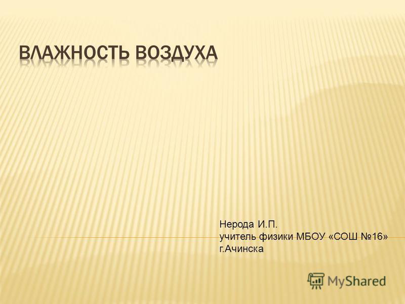 Нерода И.П. учитель физики МБОУ «СОШ 16» г.Ачинска