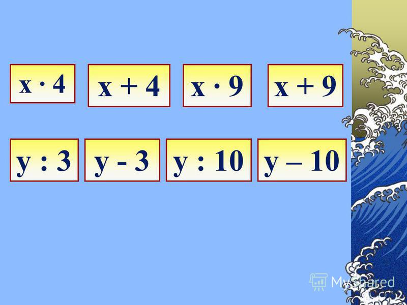 х · 4 y : 3y – 10y : 10y - 3 х + 9 х + 4 х · 9