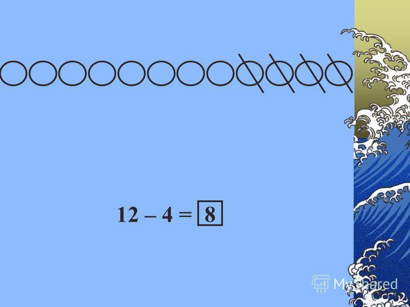 12 – 4 = 8