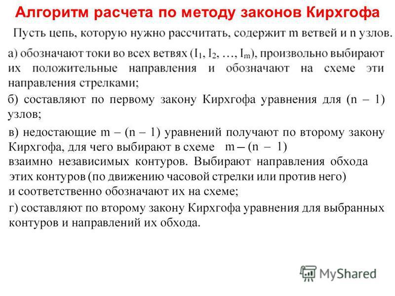 Алгоритм расчета по методу законов Кирхгофа