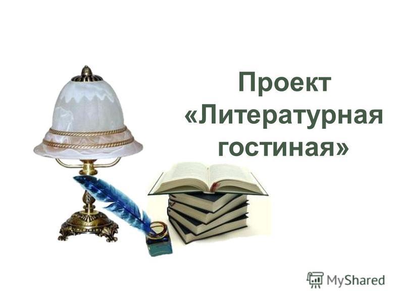 Проект «Литературная гостиная»