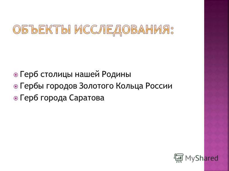 Герб столицы нашей Родины Гербы городов Золотого Кольца России Герб города Саратова