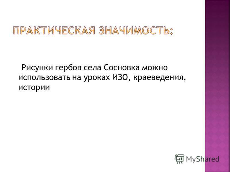 Рисунки гербов села Сосновка можно использовать на уроках ИЗО, краеведения, истории