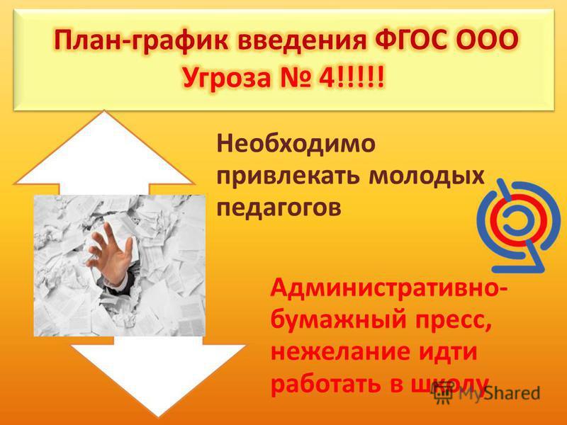 Необходимо привлекать молодых педагогов Административно- бумажный пресс, нежелание идти работать в школу
