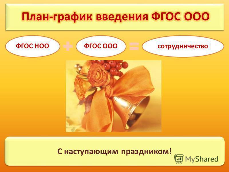 С наступающим праздником! ФГОС НООФГОС ОООсотрудничество