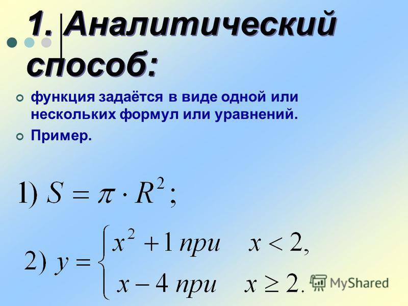 1. Аналитический способ: функция задаётся в виде одной или нескольких формул или уравнений. Пример.