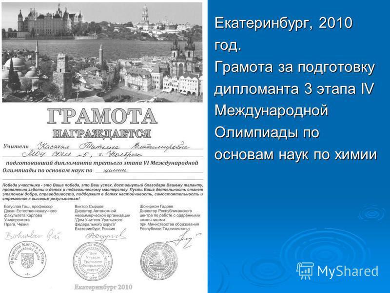 Екатеринбург, 2010 год. Грамота за подготовку дипломанта 3 этапа IV Международной Олимпиады по основам наук по химии