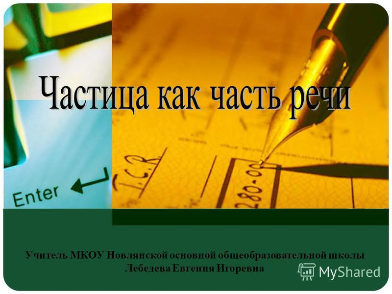 Учитель МКОУ Новлянской основной общеобразовательной школы Лебедева Евгения Игоревна
