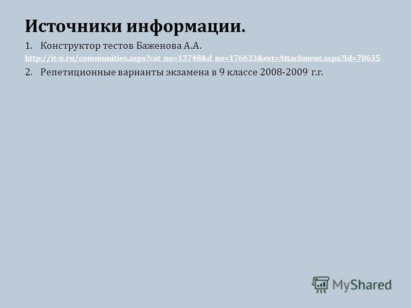 Источники информации. 1. Конструктор тестов Баженова А.А. http://it-n.ru/communities.aspx?cat_no=13748&d_no=176633&ext=Attachment.aspx?Id=70635 2. Репетиционные варианты экзамена в 9 классе 2008-2009 г.г.