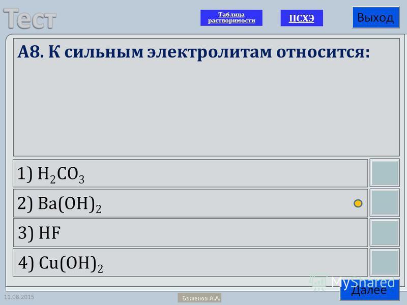 11.08.2015 А8. К сильным электролитам относится: 1) H 2 СО 3 2) Ba(OH) 2 3) HF 4) Cu(OH) 2 Таблица растворимости ПСХЭ