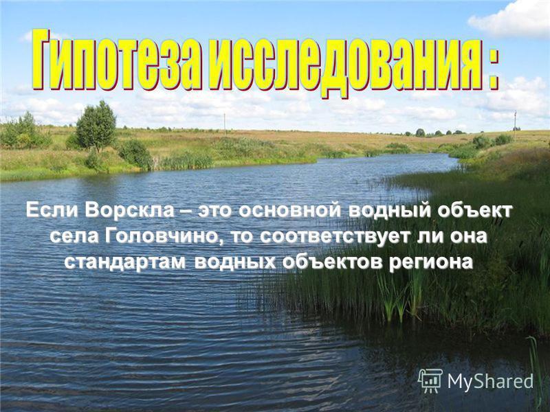 Если Ворскладд – это основной водный объект села Головчино, то соответствует ли она стандартам водных объектов региона