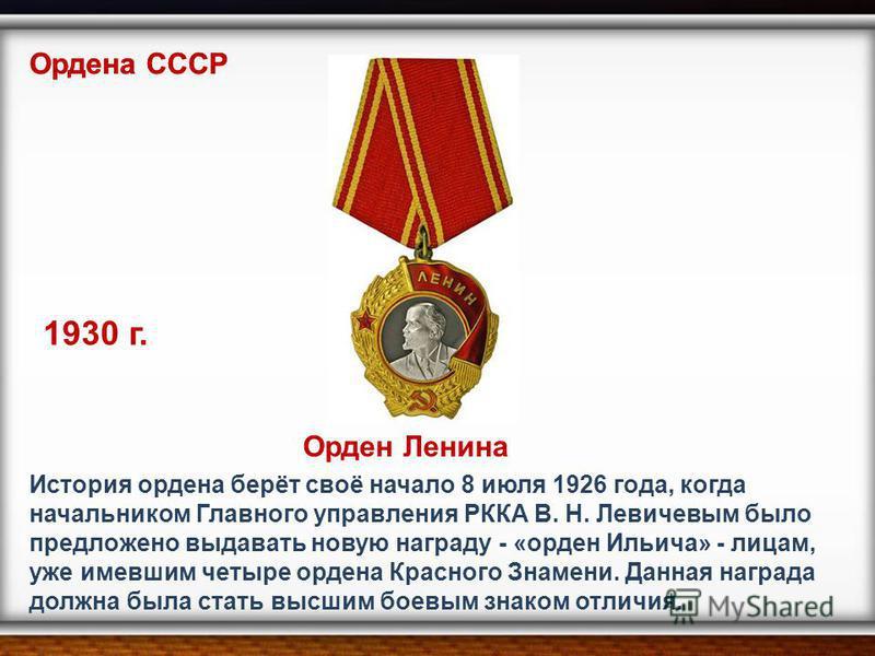 История ордена берёт своё начало 8 июля 1926 года, когда начальником Главного управления РККА В. Н. Левичевым было предложено выдавать новую награду - «орден Ильича» - лицам, уже имевшим четыре ордена Красного Знамени. Данная награда должна была стат