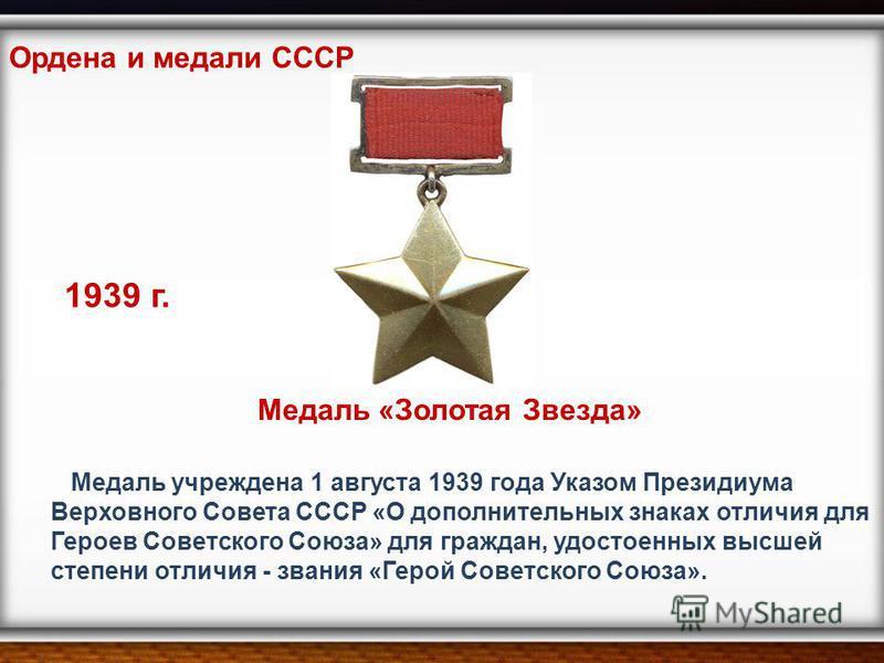 Медаль учреждена 1 августа 1939 года Указом Президиума Верховного Совета СССР «О дополнительных знаках отличия для Героев Советского Союза» для граждан, удостоенных высшей степени отличия - звания «Герой Советского Союза». Ордена и медали СССР Медаль
