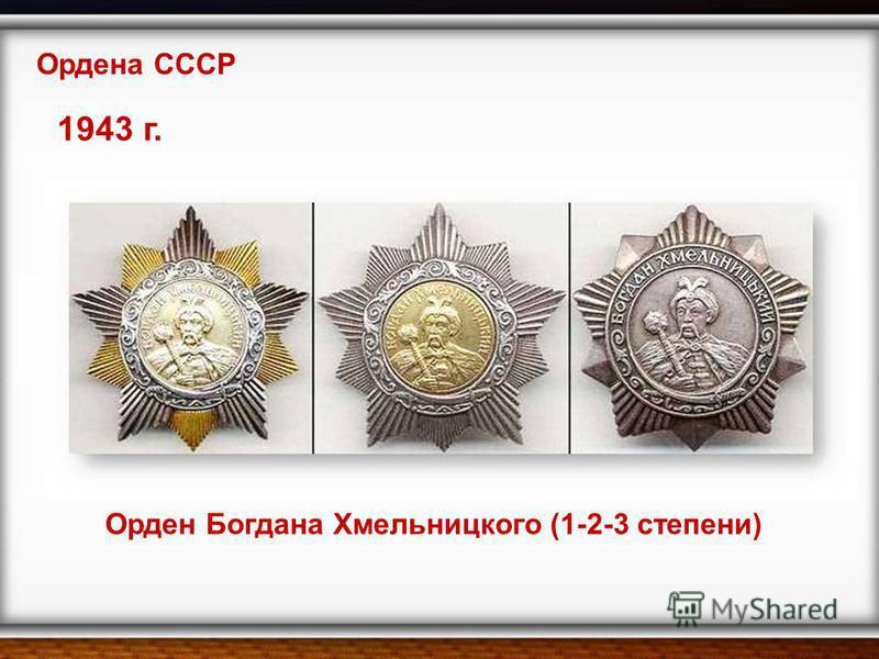 Ордена СССР 1943 г. Орден Богдана Хмельницкого (1-2-3 степени)