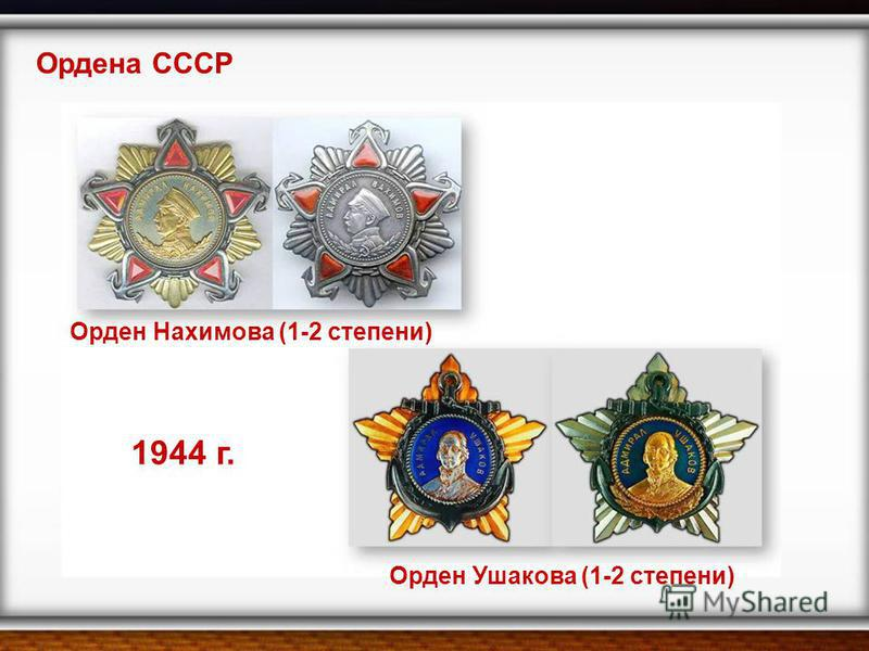 Орден Нахимова (1-2 степени) Орден Ушакова (1-2 степени) Ордена СССР 1944 г.