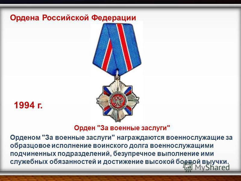 Орденом