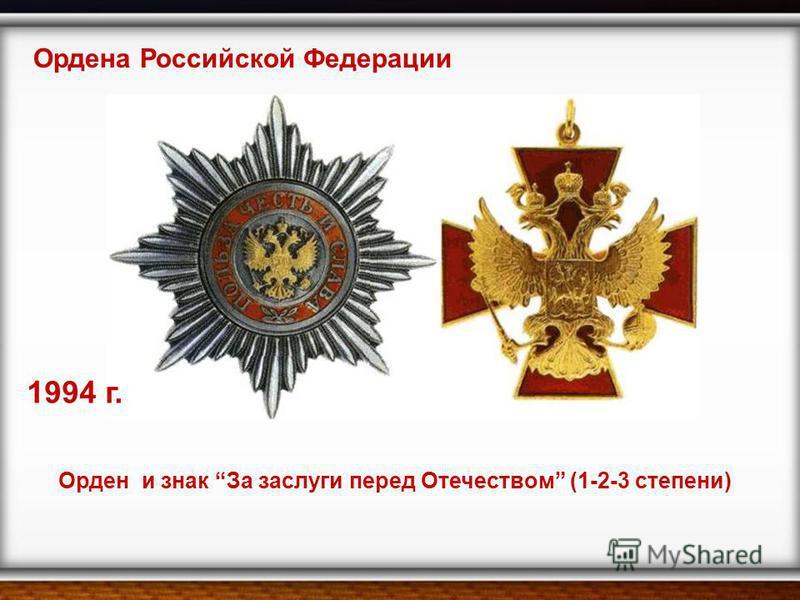 Ордена Российской Федерации Орден и знак За заслуги перед Отечеством (1-2-3 степени) 1994 г.
