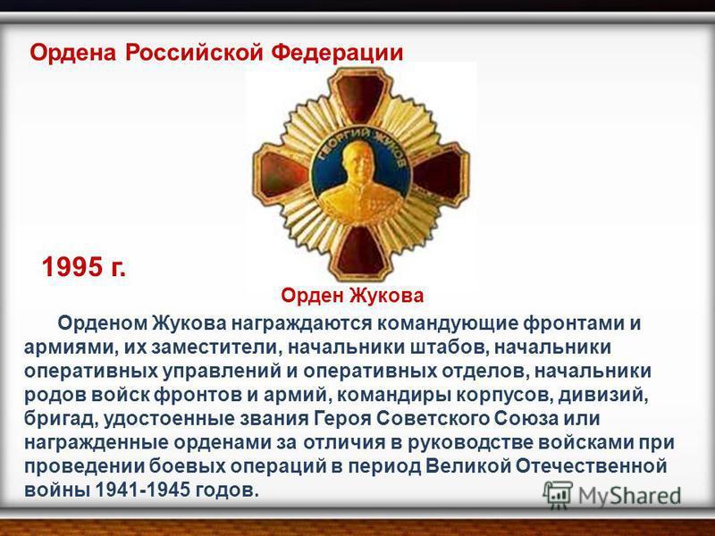 Орденом Жукова награждаются командующие фронтами и армиями, их заместители, начальники штабов, начальники оперативных управлений и оперативных отделов, начальники родов войск фронтов и армий, командиры корпусов, дивизий, бригад, удостоенные звания Ге