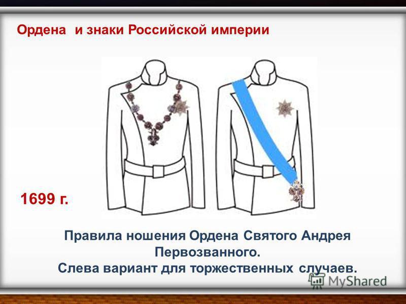 Правила ношения Ордена Святого Андрея Первозванного. Слева вариант для торжественных случаев. 1699 г. Ордена и знаки Российской империи
