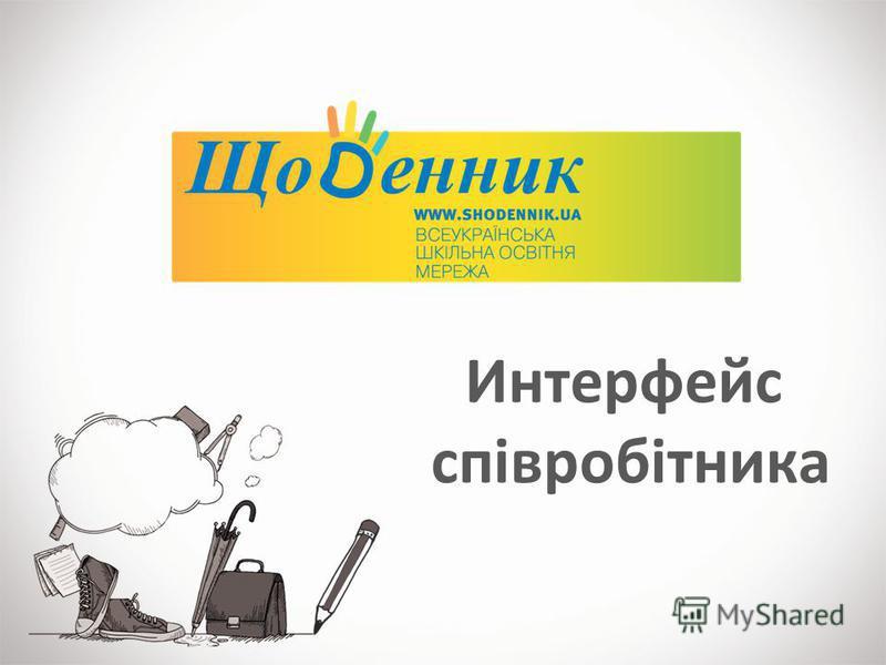 Интерфейс співробітника