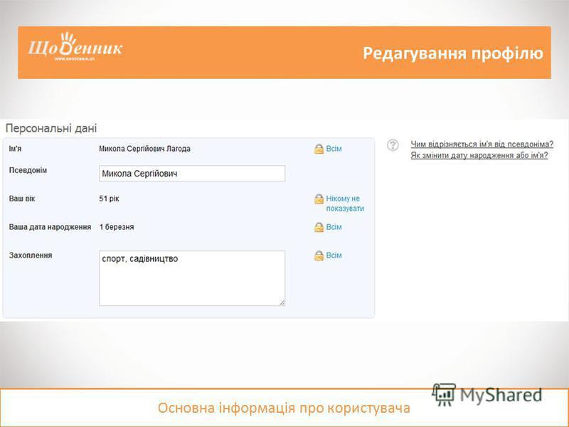 Редагування профілю Основна інформація про користувача
